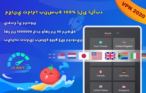 Free VPN Tomato   أسرع وكيل Hotspot VPN مجاني 6 تصوير الشاشة