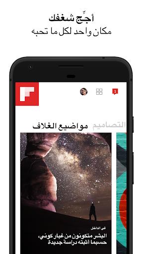 Flipboard 1 تصوير الشاشة