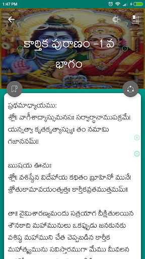 Shiva puranam in Telugu screenshot 3