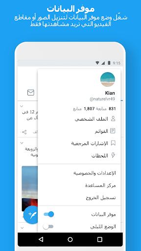تويتر لايت 5 تصوير الشاشة