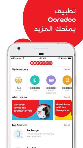 Ooredoo Qatar 1 تصوير الشاشة