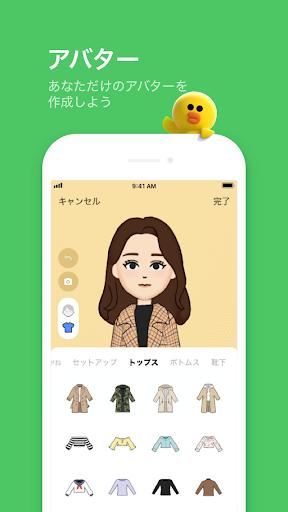 LINE(ライン) - 無料通話・メールアプリ screenshot 8