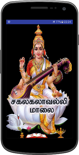 Sakalakala Valli Malai screenshot 1