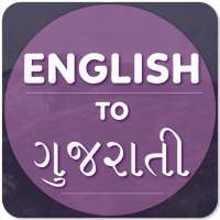 English To Gujarati Translator on 9Apps
