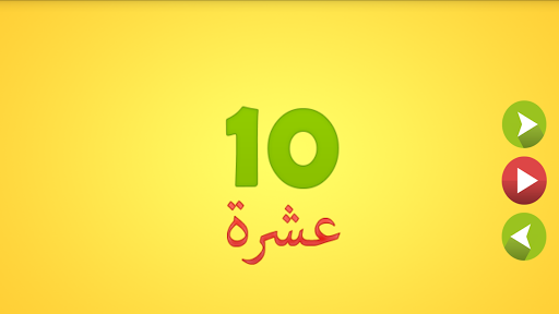 Learn Arabic Words screenshot 4