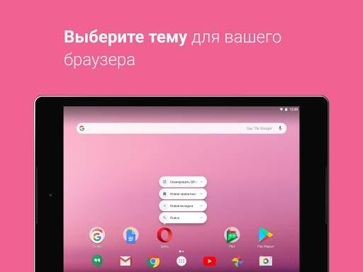 Браузер Opera с бесплатным VPN скриншот 15
