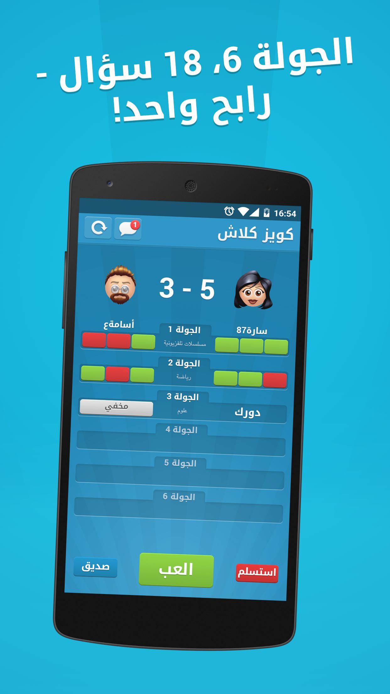 كويز كلاش 3 تصوير الشاشة