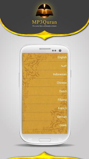 MP3 Quran 6 تصوير الشاشة