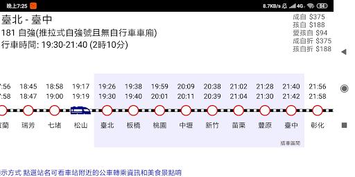 台鐵高鐵火車時刻表 скриншот 8