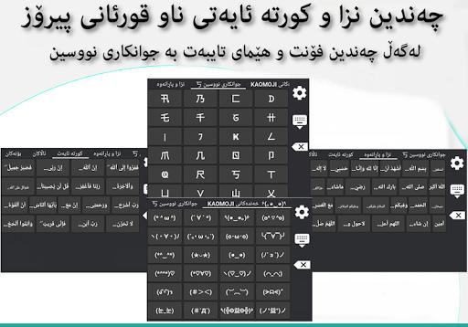 Kurdish KeyBoard   تەختەکلیلی كوردی 7 تصوير الشاشة
