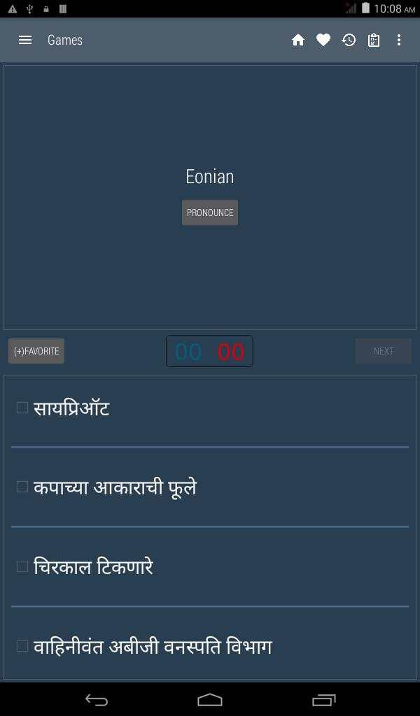 English Marathi Dictionary screenshot 13