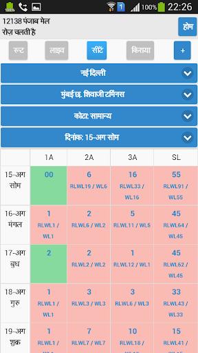eRail.in Railways Train Time Table, Seats, Fare screenshot 4