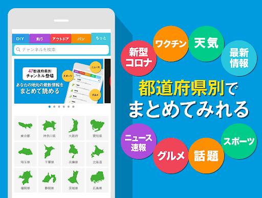 スマートニュース - 無料でニュースや天気・エンタメ・クーポン情報をお届け screenshot 4