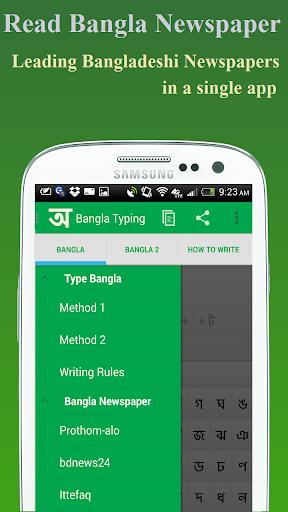 Easy Bangla Typing 6 تصوير الشاشة