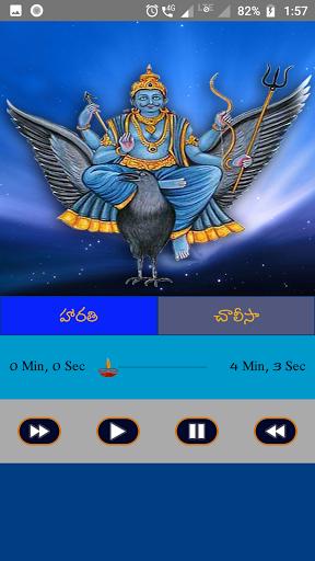 Shani Mantras in Telugu 3 تصوير الشاشة