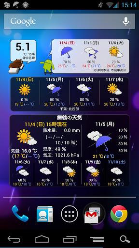 WeatherNow (JP weather app) screenshot 5
