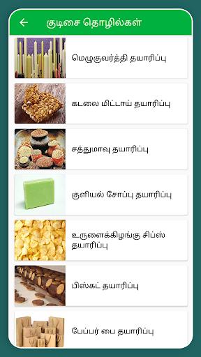 Self-Employment Ideas Tamil Business Ideas Tamil screenshot 5
