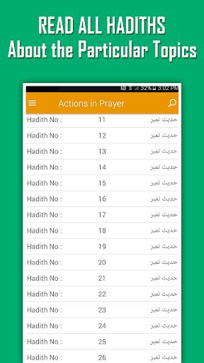 Sahih al-Bukhari Hadith (Urdu) 3 تصوير الشاشة