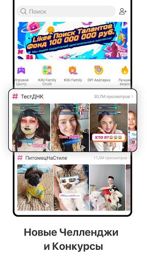 Likee - Позволь себе блистать скриншот 7