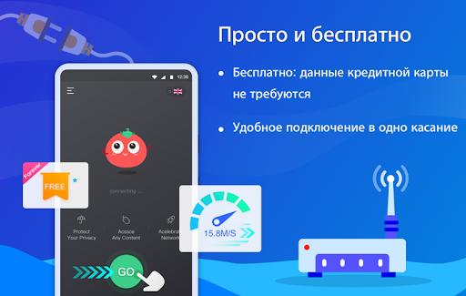 Беспл. VPN Tomato | Высокос. VPN, прокси, т. дост. скриншот 2