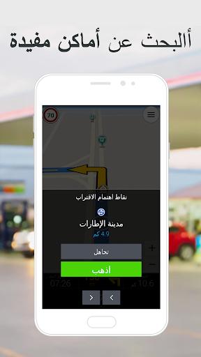 تطبيق CoPilot GPS للملاحة ومعرفة حركة المرور 7 تصوير الشاشة