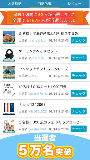 懸賞ランド screenshot 6