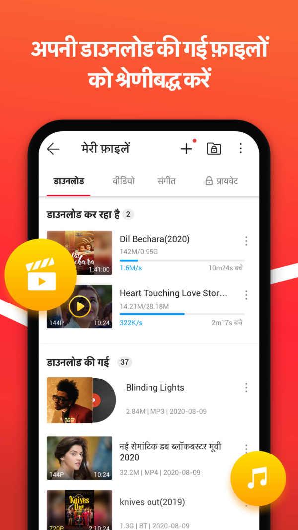 VidMate - HD video downloader screenshot 1