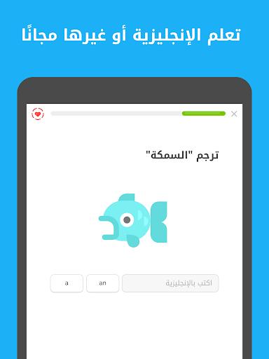 دوولينجو: تعلم الانجليزية ولغات أخرى مجاناً 8 تصوير الشاشة