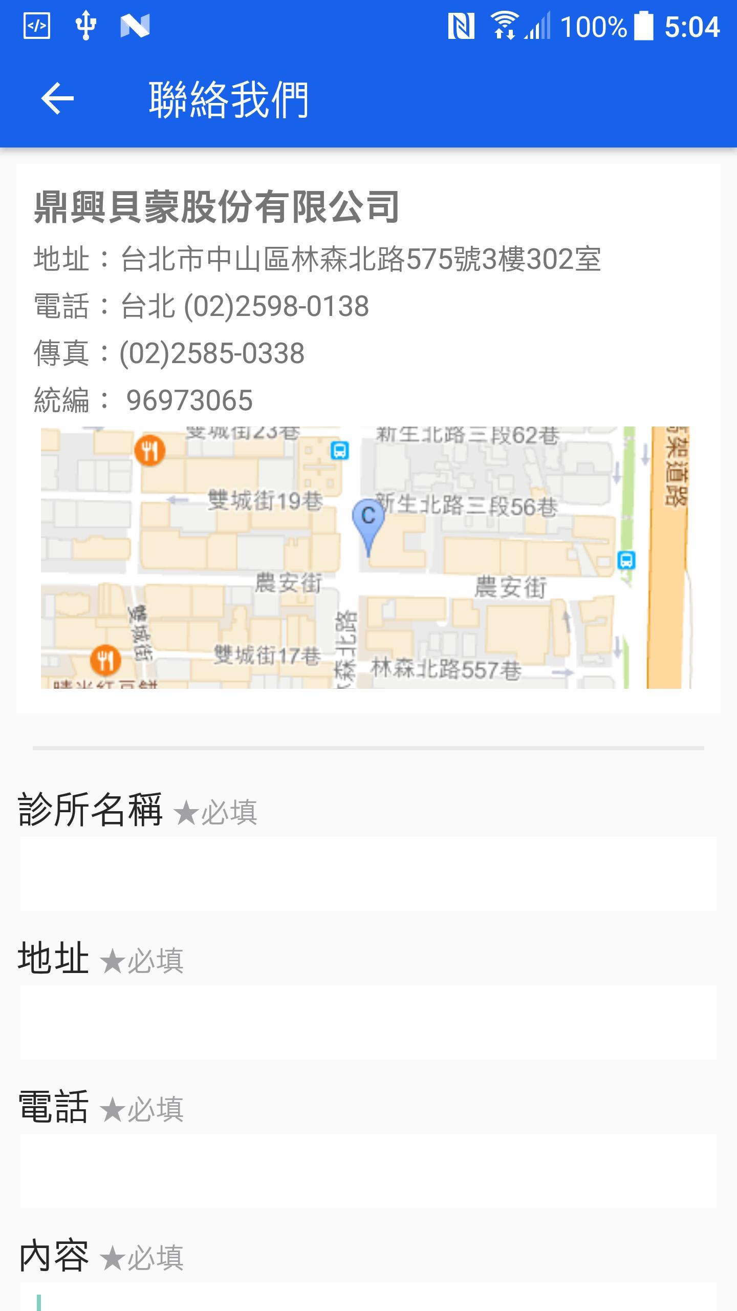 鼎興貝蒙 3 تصوير الشاشة