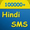 100000+ Hindi SMS icon