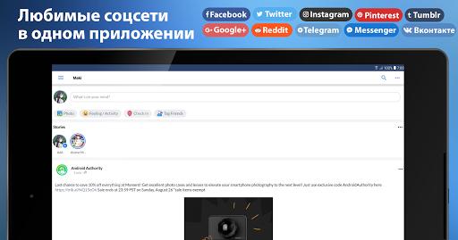 Maki: Facebook и Messenger в одном приложении скриншот 15