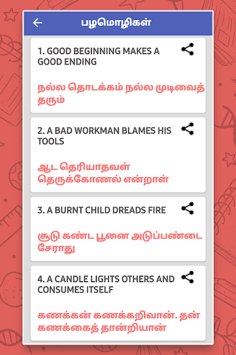 English to Tamil Dictionary screenshot 21