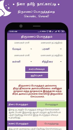 Nila Tamil Calendar 2021 9 تصوير الشاشة