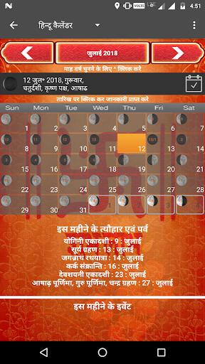 Hindu Calendar 2020 1 تصوير الشاشة