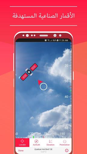 تعديل اللاقط الهوائي 4 تصوير الشاشة