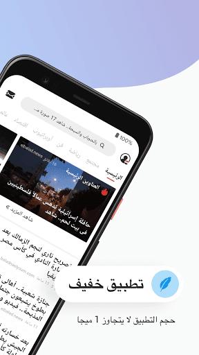 Opera News Lite - بيانات أقل، أخبار أكثر 1 تصوير الشاشة