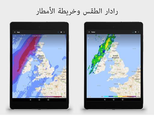 الطقس المباشر 14 تصوير الشاشة