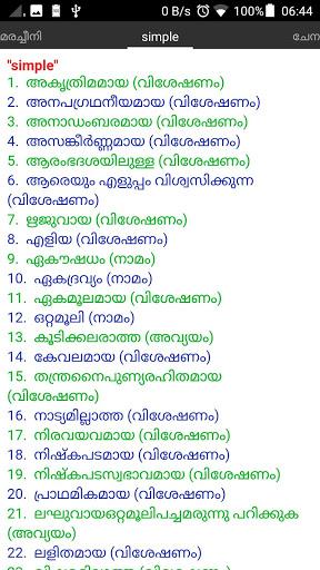 Malayalam Dictionary Ultimate screenshot 8