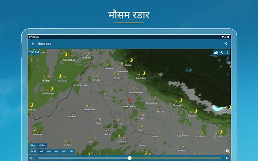 मौसम और राडार भारत /कृषि सूचना – Mausam India स्क्रीनशॉट 12