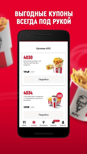 KFC: купоны, скидки, акции. Доставка еды на дом скриншот 2