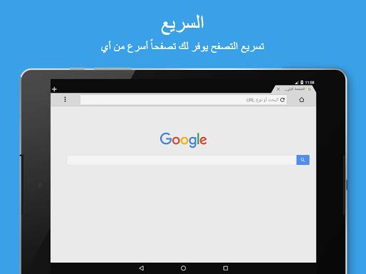 متصفح 4G - سريع وآمن 6 تصوير الشاشة