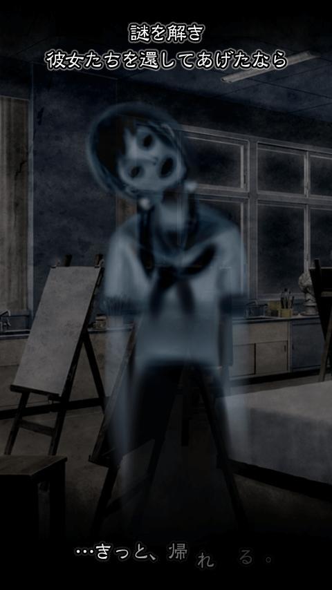 脱出ゲーム ホラー 霊の棲む学校 8 تصوير الشاشة