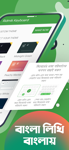 Ridmik Keyboard screenshot 8