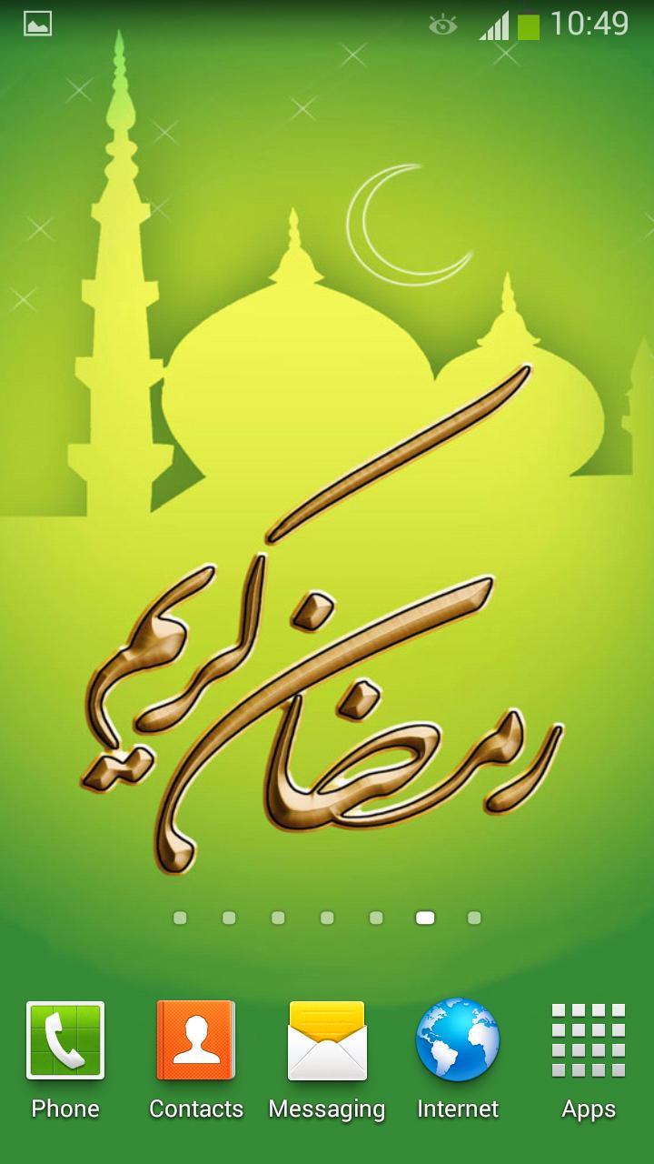 Ramadan 2018 Live Wallpaper 6 تصوير الشاشة