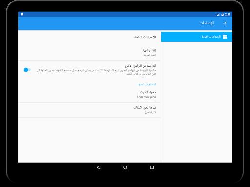 قاموس انجليزى عربى بدون انترنت 16 تصوير الشاشة