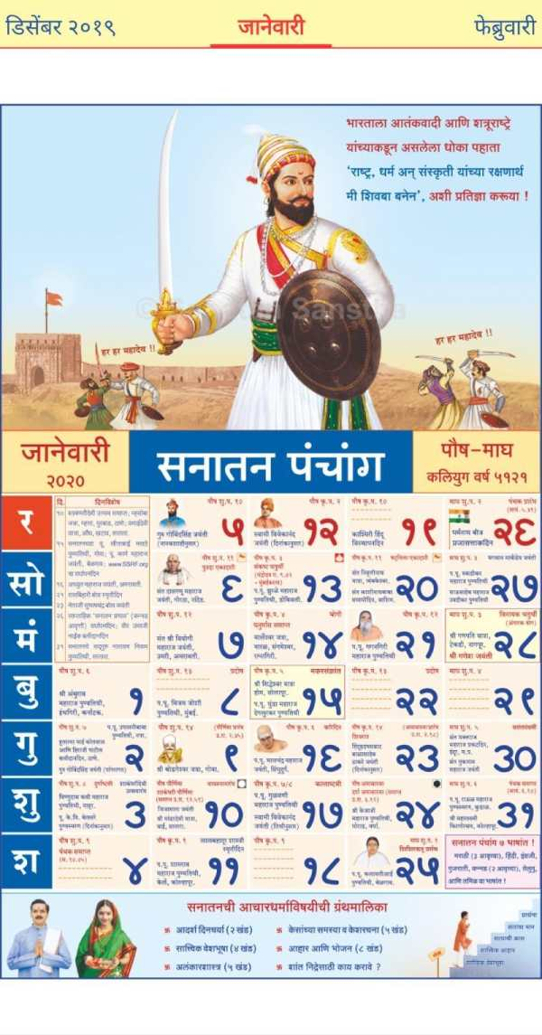 Marathi Calendar 2020 (Sanatan Panchang) screenshot 2