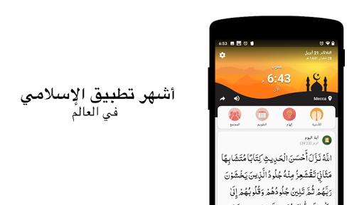Muslim Pro - آذان وقرآن 6 تصوير الشاشة