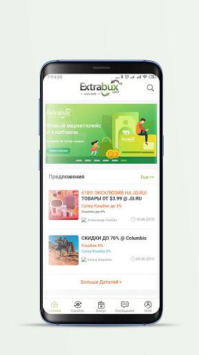 Extrabux- Предложения & Кэшбэк скриншот 1