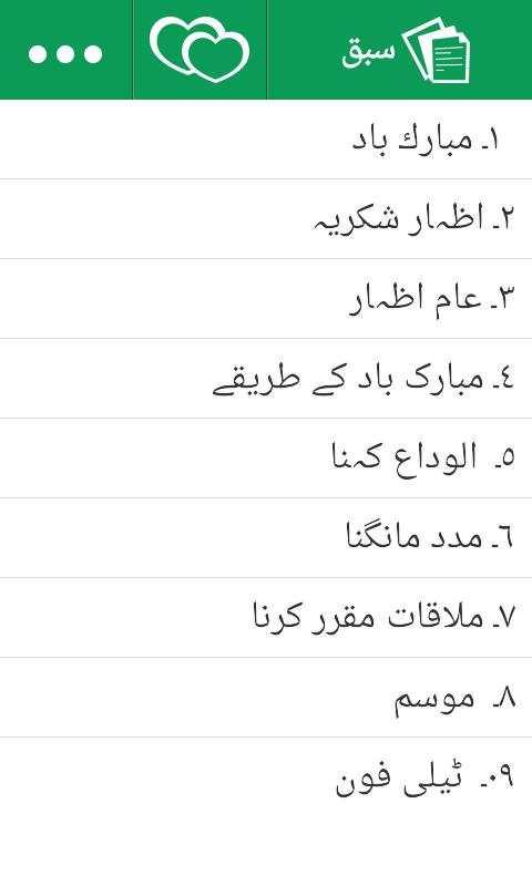 Learn Arabic Language offline free - Speak Arabic screenshot 1