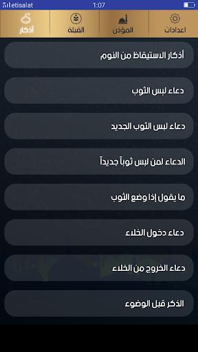 برنامج المؤذن والقبلة و حصن المسلم 6 تصوير الشاشة